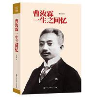 【二手书8成新】曹汝霖一生之回忆 曹汝霖 中国大百科全书出版社