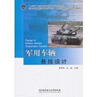 军用车辆悬挂设计/国家卓越工程师教育培养计划装甲车辆工程专业系列教材