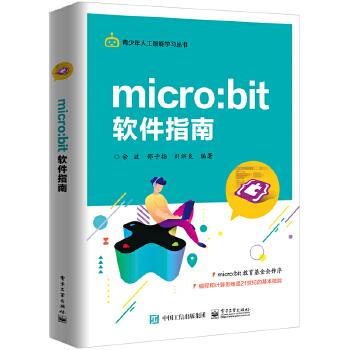micro:bit-软件指南(pdf+txt+epub+azw3+mobi电子书在线阅读下载)