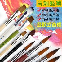 马利牌颜料画笔 水彩笔水粉笔丙烯画笔国画颜料画笔套装绘画工具