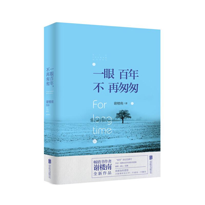 """一眼百年,不再匆匆畅销书作者谢楼南 全新作品,""""前世""""的记忆碎片,开启一段绵亘百年的传奇因缘。我要如何爱你,才能借时空之手,不虚妄,不癫狂。"""