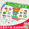 【每满200减100】儿童早教益智阶梯涂色本幼儿学画画本涂鸦填色本书图画幼儿园绘画书本2-3-4-6岁新年礼物玩具