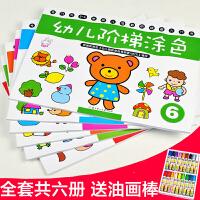 【满199减100】儿童早教益智阶梯涂色本幼儿学画画本涂鸦填色本书图画幼儿园绘画书本2-3-4-6岁新年礼物玩具
