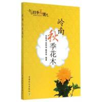 岭南秋季花木/四季花城