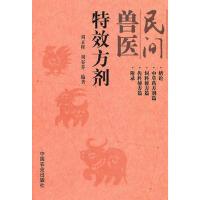 【二手书8成新】民间兽医方剂 周正挥 周谷乔 中国农业出版社