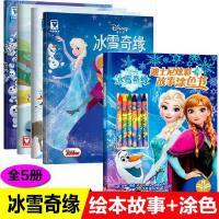 送蜡笔迪士尼冰雪奇缘书全5册炫彩故事涂色书冰雪奇缘绘本故事书