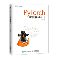 人民邮电:PyTorch深度学习入门