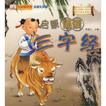 少年国学馆--轻松读三字经:注音版 李翰文 9787807596073