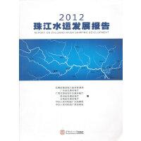 2012珠江水运发展报告