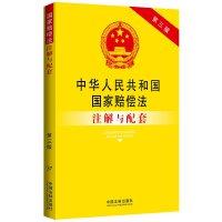 中华人民共和国国家赔偿法注解与配套(第三版):法律注解与配套丛书