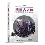 原画人之路 游戏原画设计教程 修订版