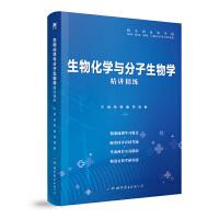 生物化学与分子生物学 精讲精练 第9版 本科临床