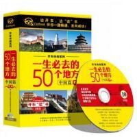 开车休闲系列:一生必去的50个地方 中国篇 10CD 车载CD 光盘