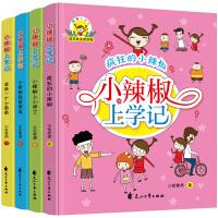 小辣椒上学记(全4册)0-3-6岁 幼少儿童早教益智启蒙书籍 低年级大字注音读物