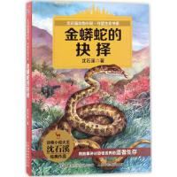 金蟒蛇的抉择 沈石溪 著;童趣出版有限公司 编 著作