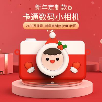 【新年定制款 wifi 2400万像素】儿童相机APP同步手机可选16G32G内存卡可拍照录像卡通宝宝玩具新年礼物年货