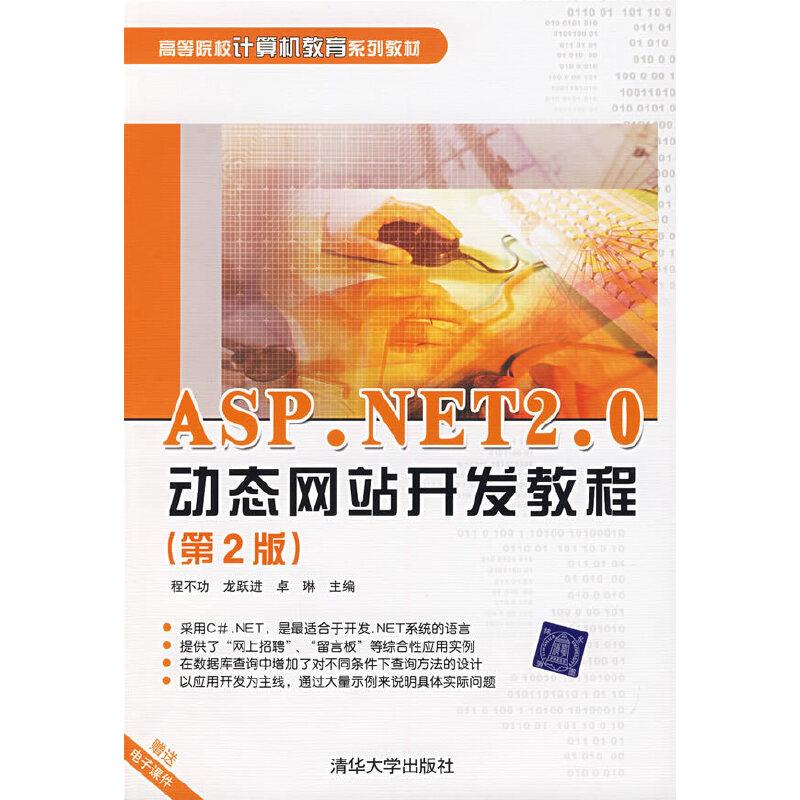 ASP.NET2.0 动态网站开发教程(第2版)