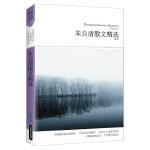 朱自清散文精选(文学文库)
