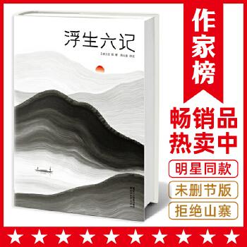 浮生六记(pdf+txt+epub+azw3+mobi电子书在线阅读下载)