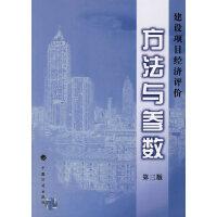 建设项目经济评价方法与参数(第三版)