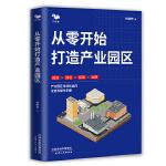 从零开始打造产业园区(360°系统介绍产业园区项目各关键节点的解决办法)