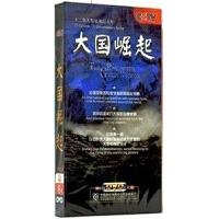 大国崛起 十二集大型电视纪录片 6DVD