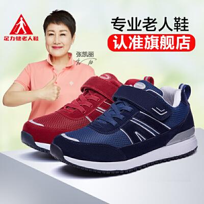 足力健老人鞋男父亲老年健步鞋软底春季旅游爸爸款休闲运动鞋