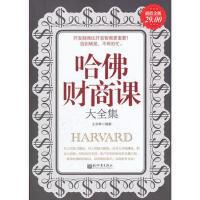 【二手书8成新】超值金版-哈佛财商课大全集 王卓琳著 新世界出版社