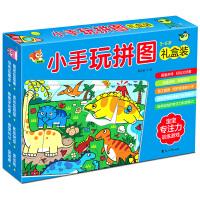 3-6岁小手玩拼图动手动脑全脑思维训练益智游戏拼图书逻辑思维幼儿专注力玩具图画捉迷藏迷宫书籍diy男孩女孩全脑开发专注