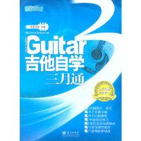 吉他自学三月通(2011单书版)