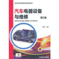 汽车电器设备与维修 第2版
