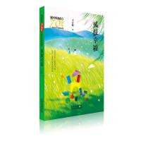 新中国成立70周年儿童文学经典作品集 风很幸福