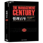 管理百年:这不仅是一部现代管理学史,更是一部现代商业进化史
