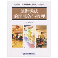 【旧书二手书8成新】旅游饭店前厅服务与管理 周丽 对外经济贸易大学出版社 978781134280