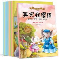 全套10册 注音版 幼儿完美性格塑造绘本儿童0-3-6周岁幼儿园漫画书籍宝宝启蒙图书4-6岁早教书连环画儿童读物3-5