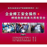 原装正版 2016新企业焊工安全操作4 :焊接危险因素与用电安全(2DVD)企业学习培训