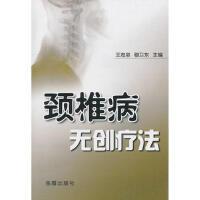 【二手书8成新】颈椎病无创疗法 穆卫东 金盾出版社