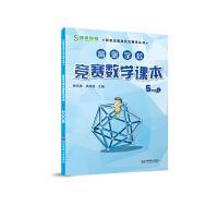 华东师大:高思学校竞赛数学课本・五年级(上)
