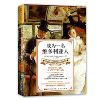 成为一名维多利亚人:英国维多利亚大时代的秘密 露丝古德曼著 历史文学及民俗风情赠品随机发送