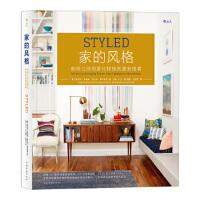 家的风格:如何让你的家比样板间更有格调 [美]埃米莉・亨德森(Emily Henderson)、安杰林・博尔希奇(An