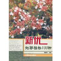 新优地被植物100种(1-1)