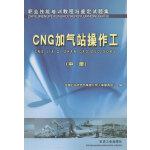 题集 CNG加气站操作工(中册)