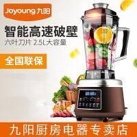 【九阳专卖】九阳 JYL-Y8 PLUS 营养破壁料理机家用多功能果汁