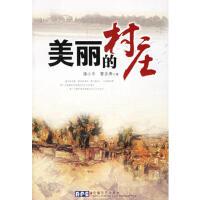 【二手书8成新】美丽的村庄 潘小平,曹多勇 安徽文艺出版社