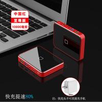20000毫安双向快充无线充电宝大容量超薄小巧便携苹果PD专用华为oppoVOOC闪充小米QC3.0 中国红版1000