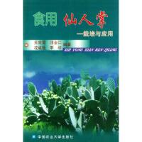 食用仙人掌――栽培与应用 吴克贤 9787810663144 中国农业大学出版社