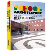 成长空间 : 世界当代中小学建筑设计