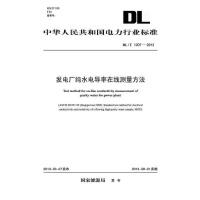 DL/T12072013 发电厂纯水电导率在线测量方法