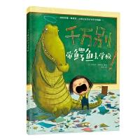 千万别带鳄鱼去学校!