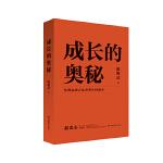 成长的奥秘,从理念到方法重塑中国教育